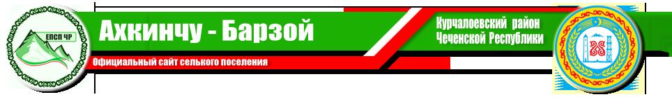 Ахкинчу-Барзой | Администрация Курчалоевского района ЧР